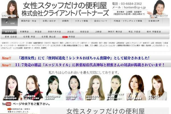 le site de client partner, au japon, CAPTURE D'ECRAN