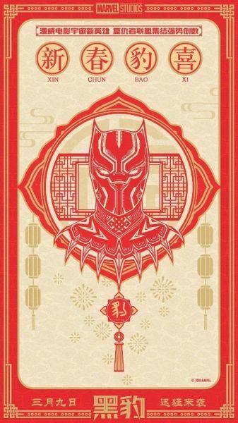 """Marvel a édité une affiche spéciale """"Nouvel an chinois"""" pour la sortie en Chine."""